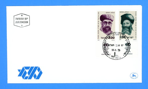 Israel - Scott 699-700 Prominent Rabbis First Day Cover