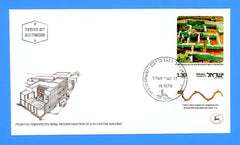 Israel - Scott 612 Excavations in Jerusalem, Byzantine Building First Day Cover
