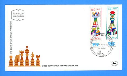 Israel - Scott 609-10 Men's & Women's Chess Olympiad First Day Cover