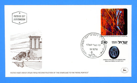 Israel - Scott 613 Excavations in Jerusalem, Robinson's Arch First Day Cover