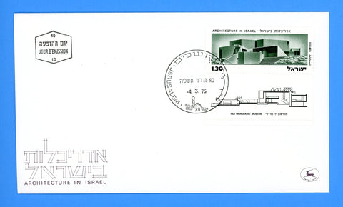 Israel - Scott 559 Architecture, Yad Mordekhai Museum First Day Cover