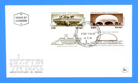 Israel - Scott 558 & 560 Hebrew University Synagogue & Bat Yam City Hall First Day Cover