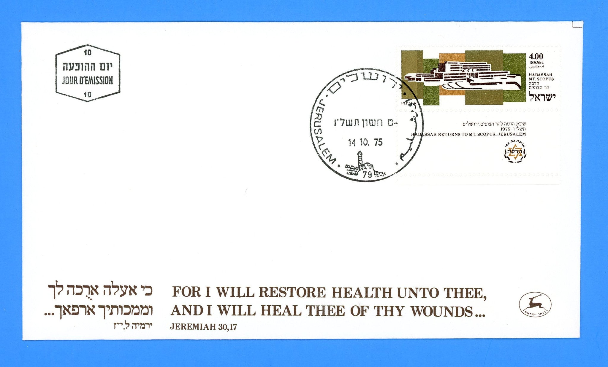 Israel - Scott 576 Return of Hadassah to Mt. Scopus, Jerusalem First Day Cover