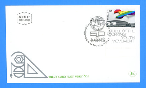 Israel - Scott 540 Working Youth Movement First Day Cover