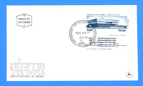 Israel - Scott 545 Modern Israeli Architecture First Day Cover