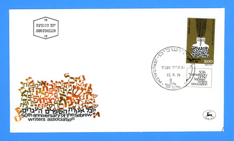 Israel - Scott 536 Quill & Inkwell with Hebrew Letters First Day Cover
