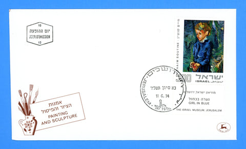 Israel - Scott 539 Girl in Blue by Chaim Soutine First Day Cover