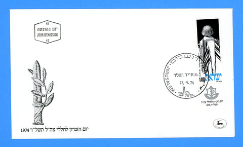 Israel - Scott 535 1.00 Soldier with Prayer Shawl First Day Cover