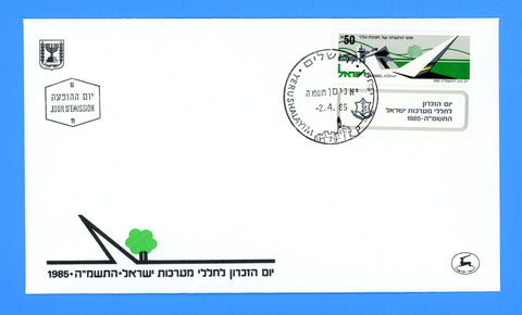 Israel - Scott 905 Golani Brigade Memorial and Museum First Day Cover