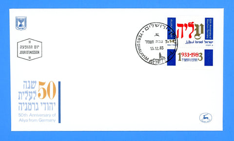 Israel - Scott 856 Jewish Immigration from Germany First Day Cover