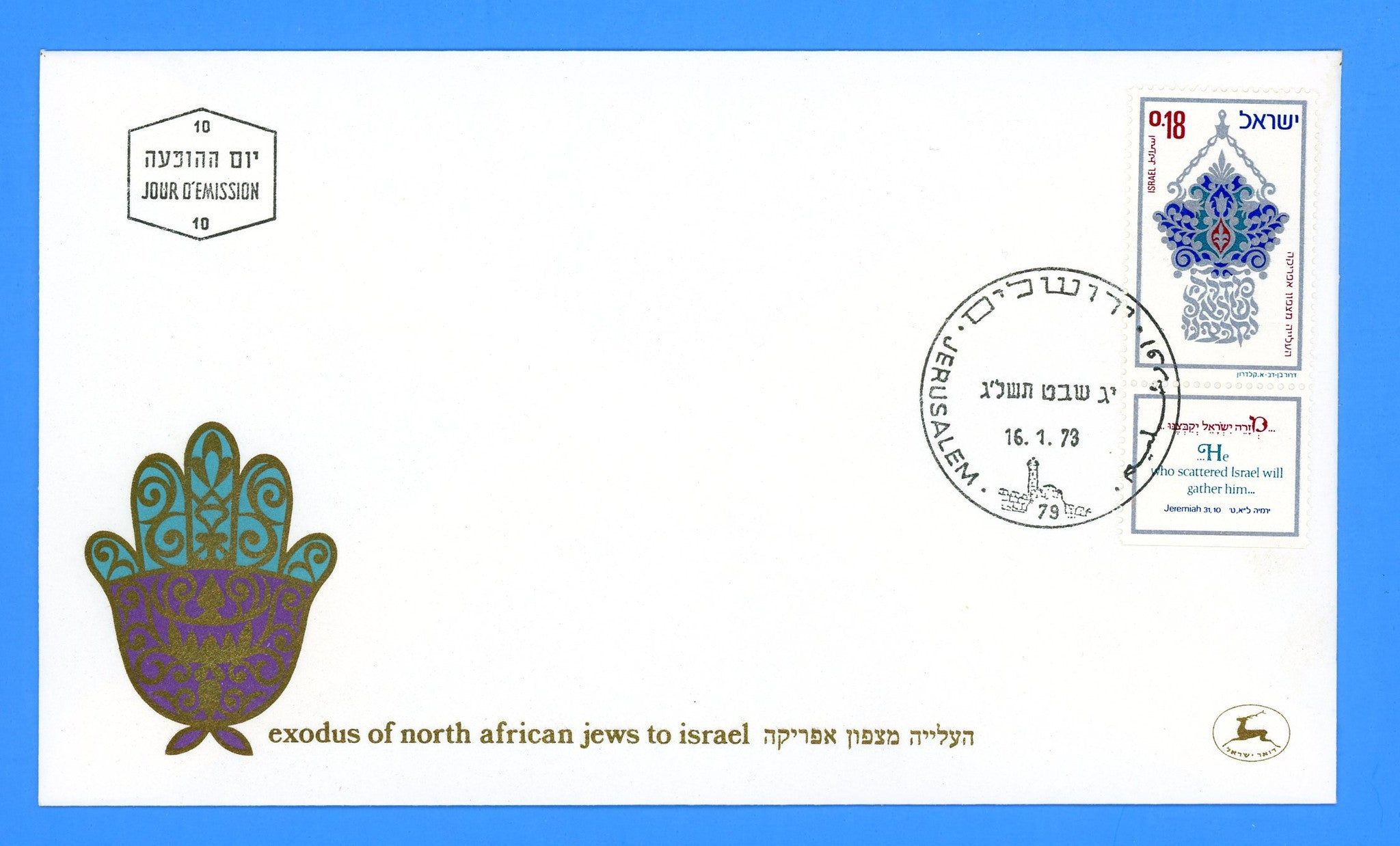 Israel - Scott 508 Pendant, Immigration of North African Jews First Day Cover