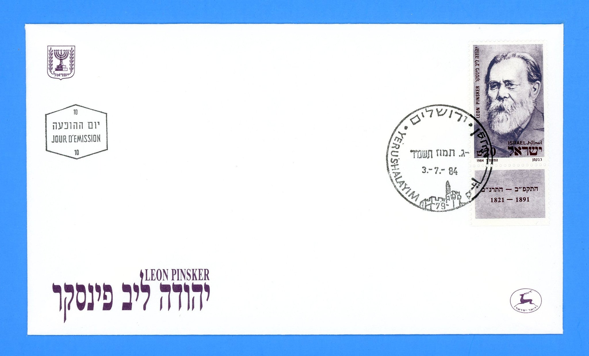 Israel - Scott 883 Leon Pinsker, Hovevei Zion Founder First Day Cover