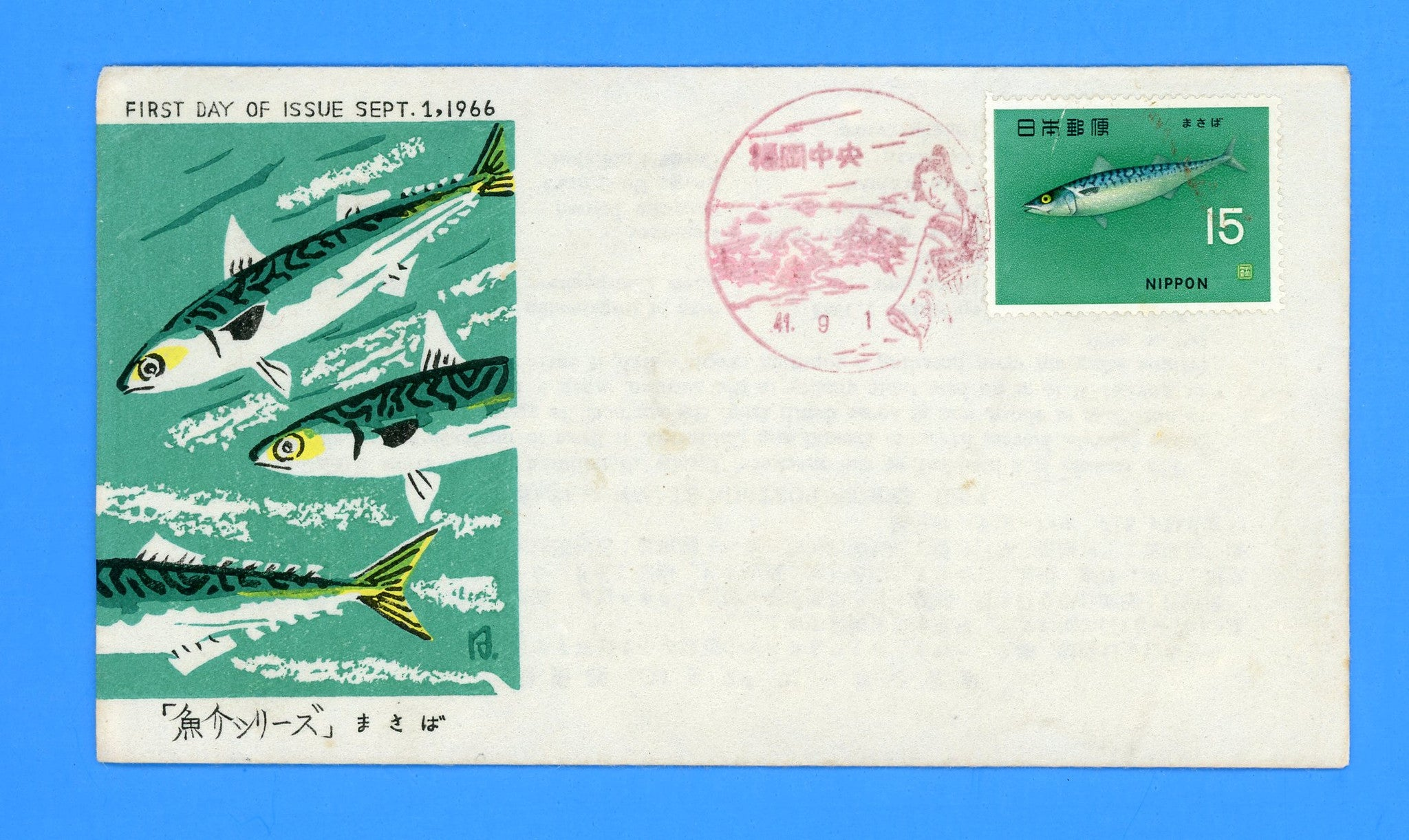 Japan - Scott 866 Fish Series, Masaba Woodblock First Day Cover