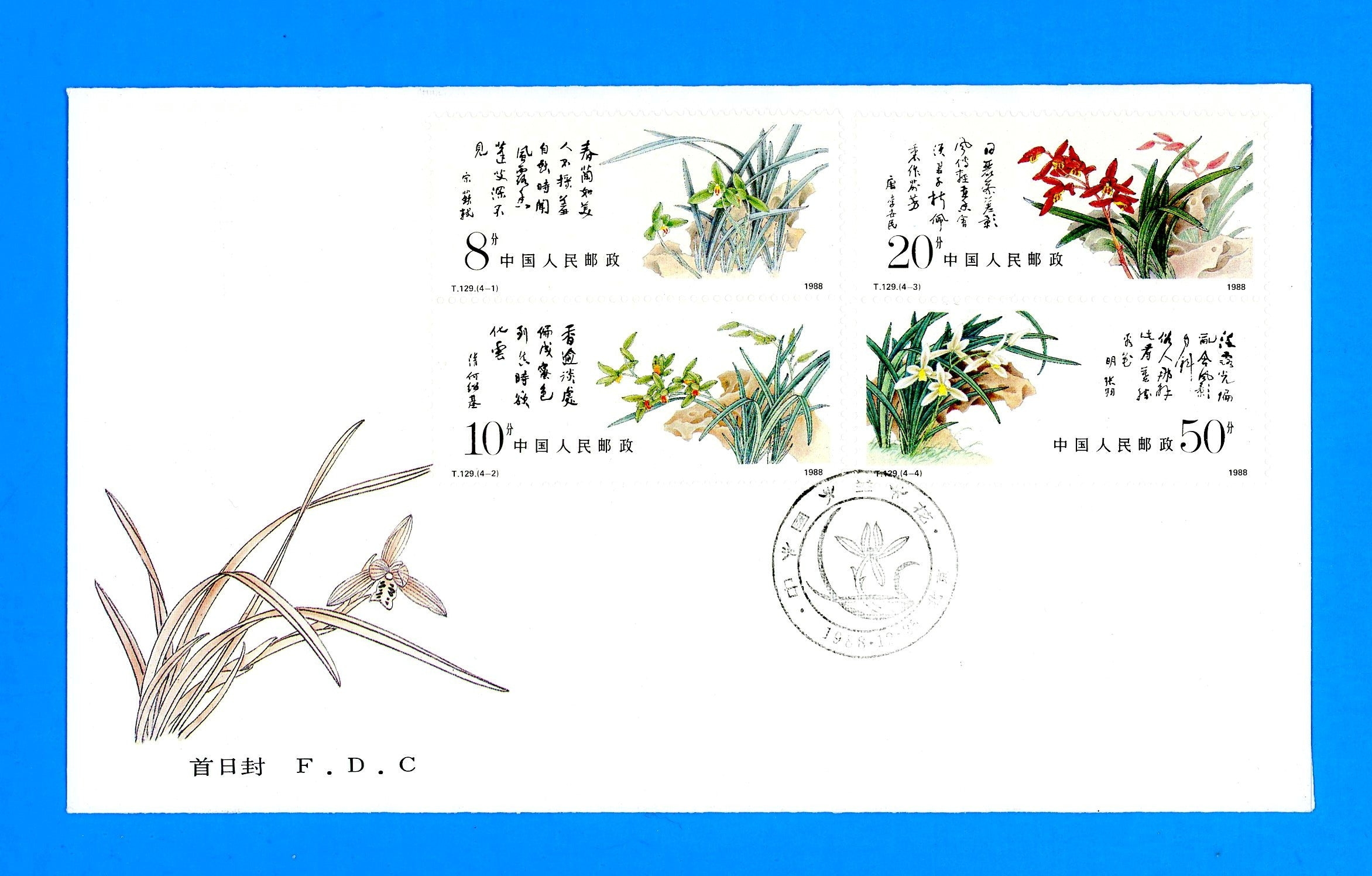 China PRC Chinese Orchids First Day Cover