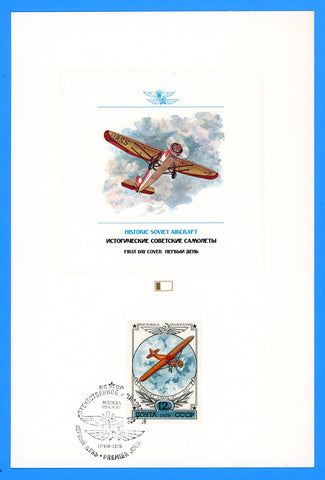 "Soviet Union Scott C115-C120 Historic Aircraft Set of Six First Day of Issue Fleetwood Proofcards 6"" x 9"""