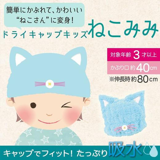 Drying Cap for Kids | Cat