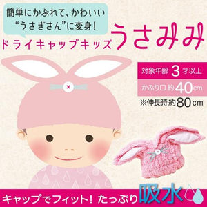 Drying Cap for Kids | Bunny
