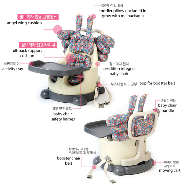 P-edition Integral Baby Chair | grow with me package