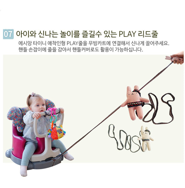 P-edition Integral Baby Chair | basic package