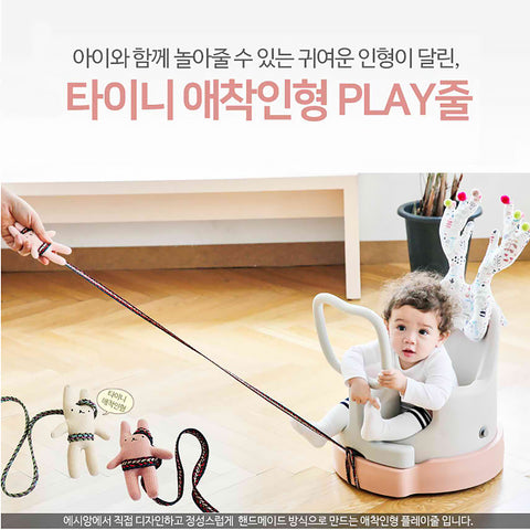 Playline for P-edition Integral Baby Chair