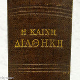 Vintage 1930 Greek New Testament, Foreign Bible Society, Cambridge, London