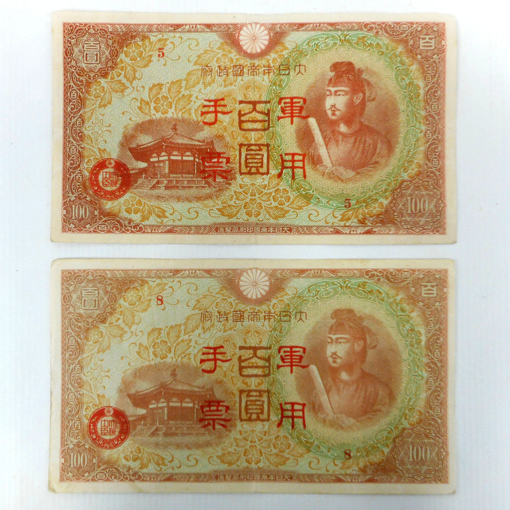 Pair of WWII 1944 Japanese 100 Yen Banknote Money Currency, Extremely Fine EF/XF