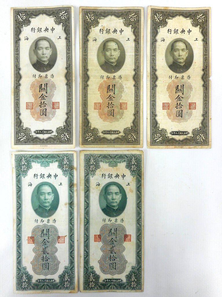Lot of 1930 Chinese 10 and 20 Customs Banknotes Money Currency, All Graded EF/XF Extra Fine