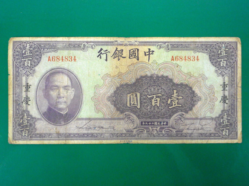 WWII 1940 Chinese 100 One Hundred Yuan Banknote Money Currency, Very Fine VF A684834