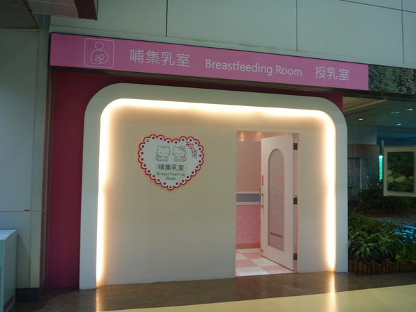 Breastfeeding room Hello Kitty themed Taipei Airport