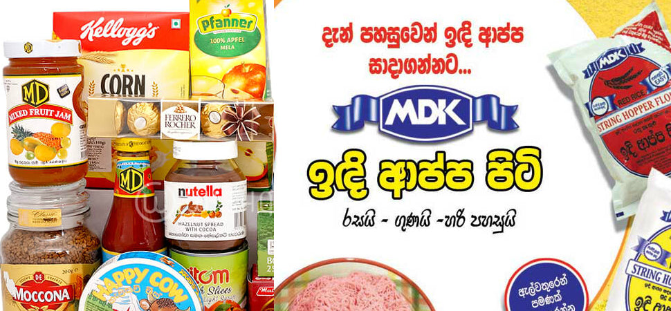 MDK  Products