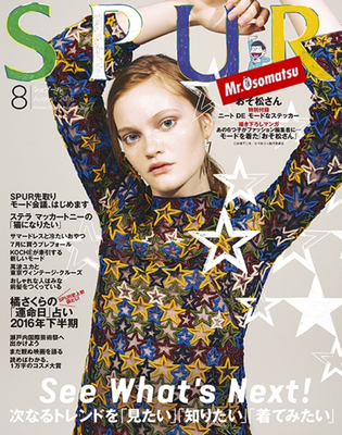 Spur Cover