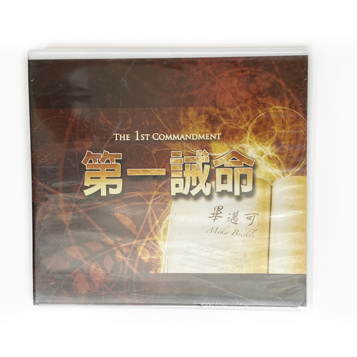 The First Commandment (第一誡命CD)