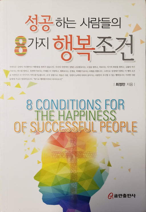 8 Conditions for the Happiness of Successful People (Korean)