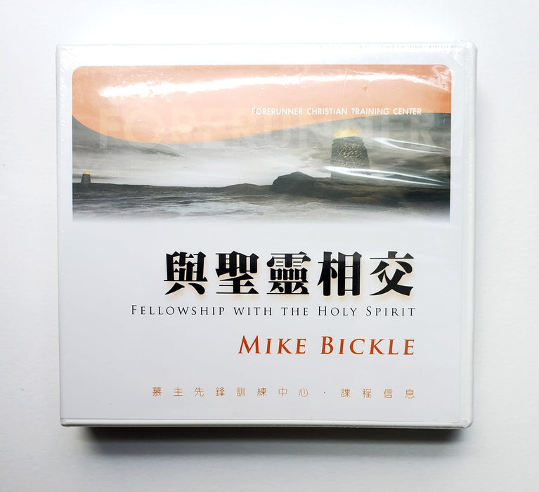 Fellowship with the Holy Spirit CD (與聖靈相交CD)