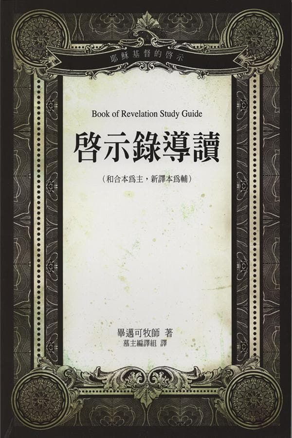 The Book of Revelation Study Guide ( Chinese) - 啟示錄導讀 - Forerunner Bookstore