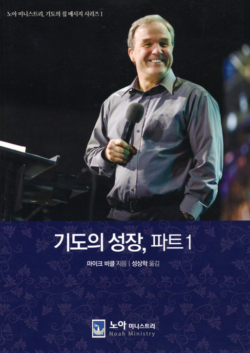 Growing in Prayer Teaching Notes (Korean)