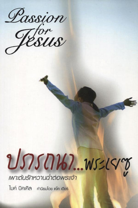 Passion for Jesus (Thai)