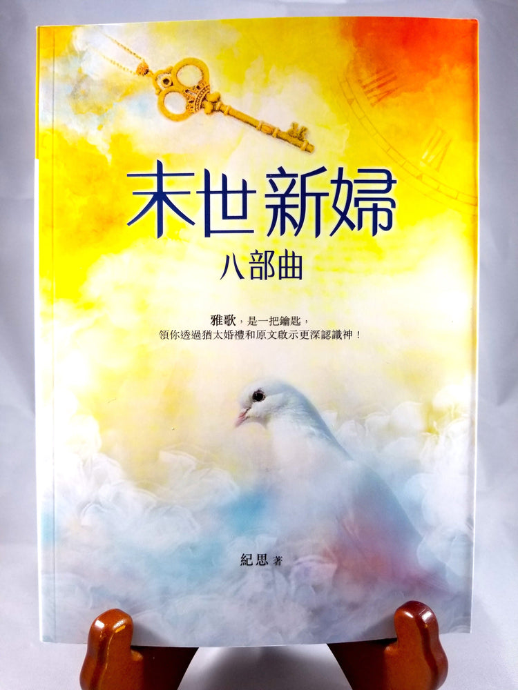 Song of Songs: Feeling God's Emotions through Jewish Betrothal (Chinese)  - 末世新婦八部曲—從猶太婚禮進入雅歌。