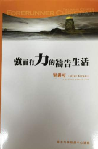 A Strong Prayer Life Notes (強而有力的禱告生活中文講義) - Books - Bickle, Mike - Forerunner Bookstore Online Store