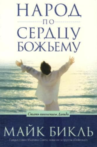 After God's Own Heart (Russian) - Books - Bickle, Mike - Forerunner Bookstore Online Store