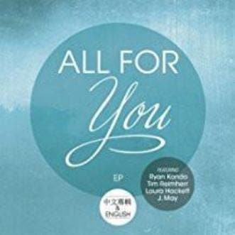 ALL FOR YOU CD - CHINESE - Music - Various - Forerunner Bookstore Online Store