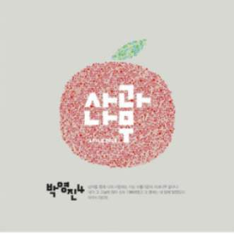Apple Tree (Korean) - Music - Park, David Young - Forerunner Bookstore Online Store
