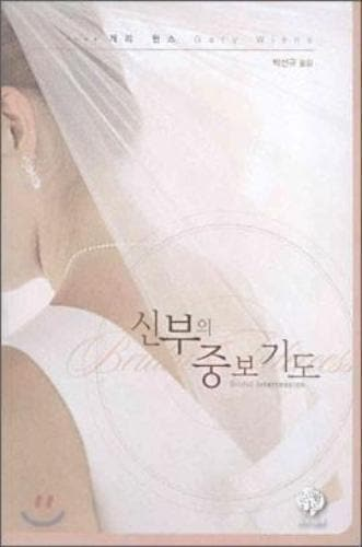 Bridal Intercession: Authority in Prayer Through Intimacy with Jesus (Korean) - Books - Wiens, Gary - Forerunner Bookstore Online Store