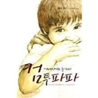 Come to Papa: Encountering the Father That Jesus Knew (Korean) - Books - Wiens, Gary - Forerunner Bookstore Online Store