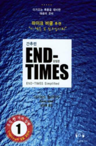 End Times Simplified (Korean) - Books - Sliker, David - Forerunner Bookstore Online Store