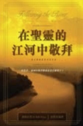 Following the River: A Vision for Corporate Worship (Chinese) - Books - Sorge, Bob - Forerunner Bookstore Online Store