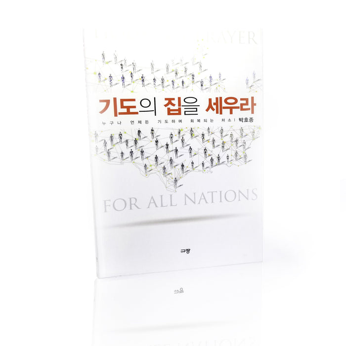 House of Prayer for All Nations (Korean)