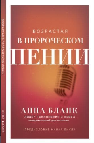 Growing as a Prophetic Singer (Russian) - Books - Blanc, Anna - Forerunner Bookstore Online Store