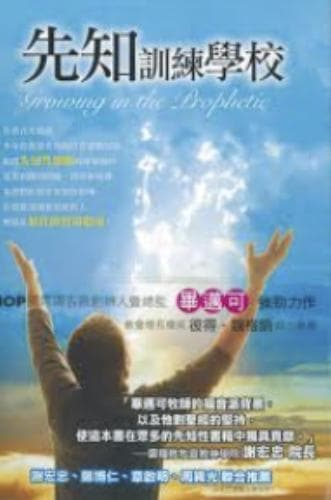 Growing in the Prophetic (Chinese) - Books - Bickle, Mike - Forerunner Bookstore Online Store