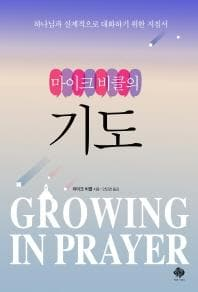 Growing in Prayer (Korean)